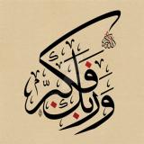 Surah 074 - Al-Muddaththir (The One Enveloped) - Sheikh Abdur-Rahman As-Sudais